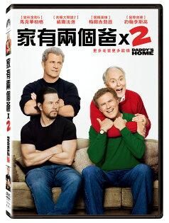 家有兩個爸x2DVD
