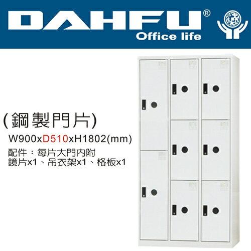 DAHFU 大富 DF-BL5206T八門置物櫃-W900xD510xH1802(mm)/個
