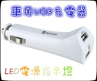 ❤含發票❤【KINYO-車用USB充電器】❤行動電源/寶可夢/手機/平板/USB/車充/iphone❤