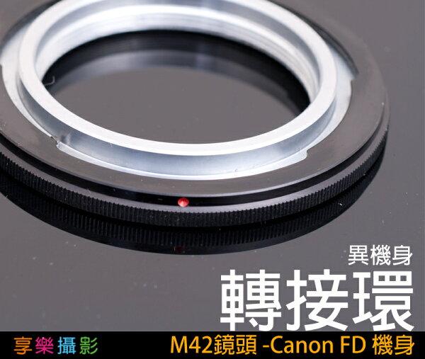 [享樂攝影]M42-CanonFD轉接環有外環版送後蓋精密接環異機身轉接環M42FDA-1AE-1FD機身轉接環FD卡口相機底片機