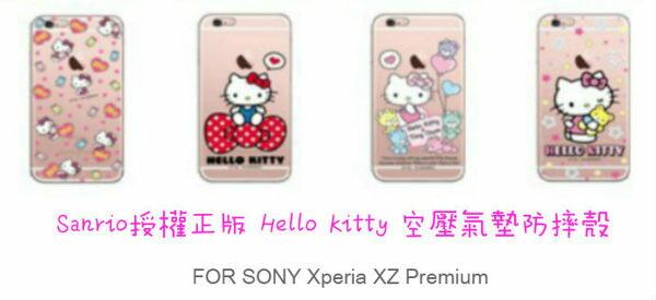 SONY Xperia XZ Premium 三麗鷗Hello Kitty貓 空壓氣墊防摔殼 防摔殼 保護殼 氣墊殼 空壓殼 手機殼 軟殼