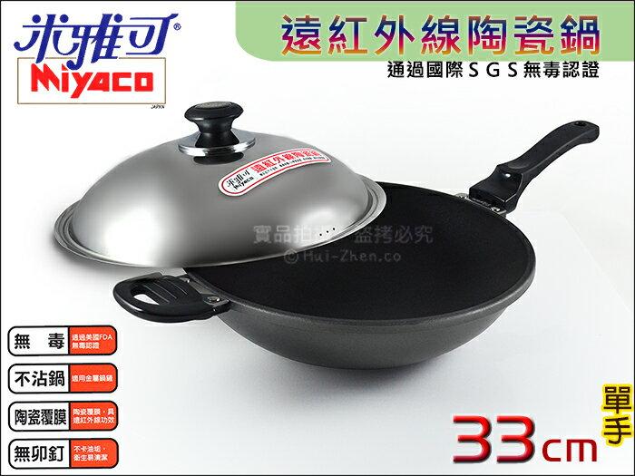 快樂屋♪ 《好禮三送》台灣製 米雅可 Miyaco 7047 遠紅外線陶瓷不沾鍋 33cm 附原廠不鏽鋼鍋蓋 通過SGS無毒檢驗