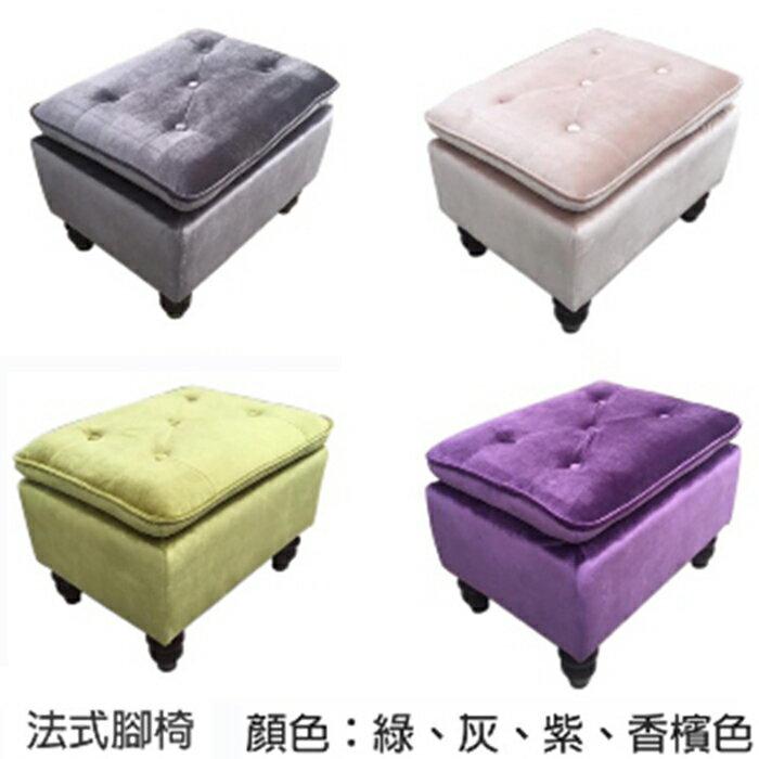 【尚品傢俱】819-17 夢想家-法式小腳椅(多色可選)