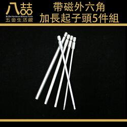 帶磁外六角加長起子頭5件組 150mm 1/4帶磁氣動螺絲起子頭 六角起子頭氣動工具 外六角 螺絲起子 加長外六角