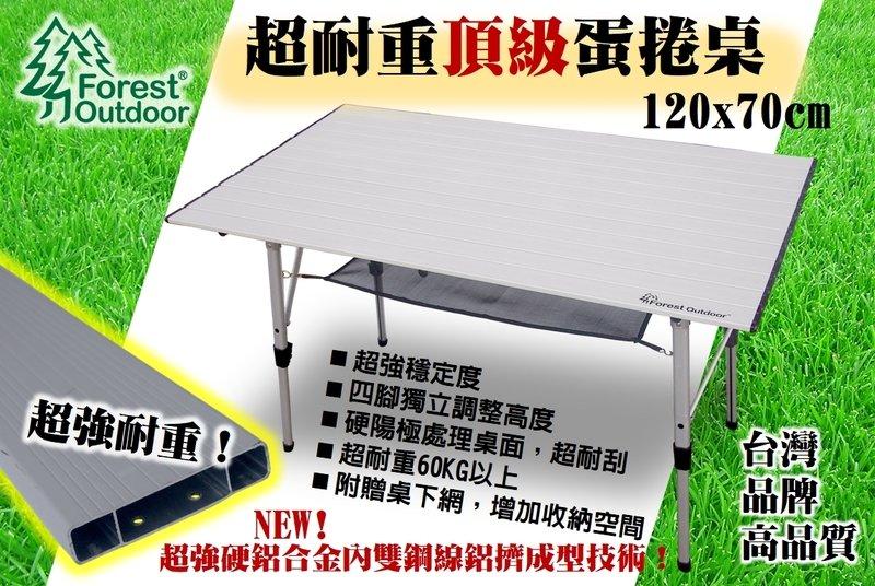 【【蘋果戶外】】Forest Outdoor 贈桌下網 頂級超耐重蛋捲桌120x70 (超越速可搭野太郎努特NUIT)