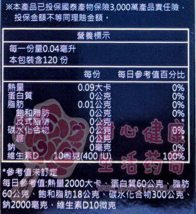 貝滴康 維生素D3 (4.8ml/瓶) 效期2022/11