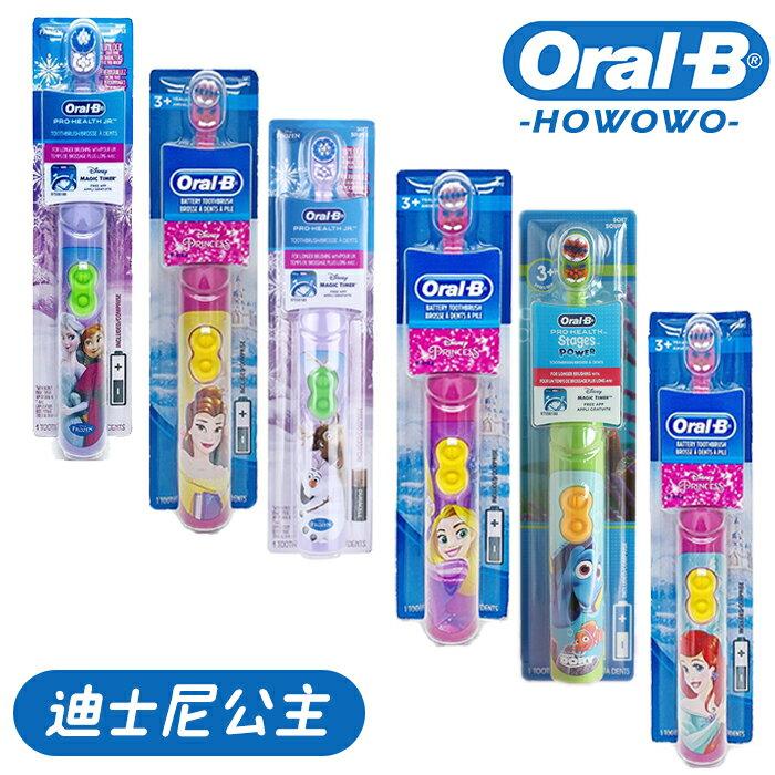 Oral-B 歐樂B 迪士尼 兒童電動牙刷- 公主系列 冰雪奇緣 海底總動員 佩佩豬 4380