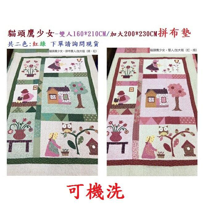 免運費~貓頭鷹少女雙人拼布毯床墊共二色約160*210cm, 大地墊大地毯寶寶遊戲墊瑜珈墊寵物墊沙發墊