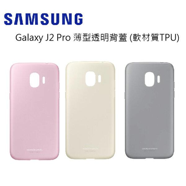 [滿3000加碼送15%12期零利率]三星SAMSUNGGalaxyJ2Pro薄型透明背蓋(軟材質TPU)