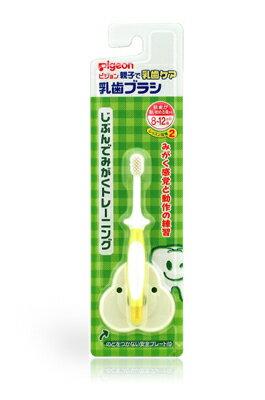 日本【Pigeon 貝親】第二階段訓練牙刷 - 限時優惠好康折扣