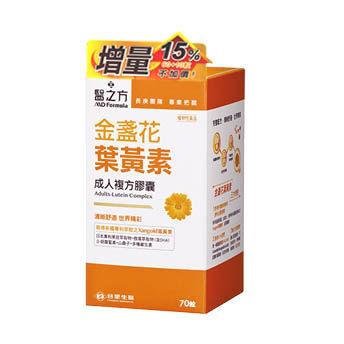 【醫之方】成人金盞花葉黃素複方膠囊 70錠