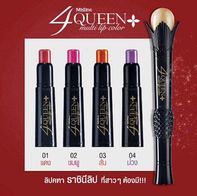 泰國正品》Mistine 4 Queens 四面女王 百變唇膏 (共4色)