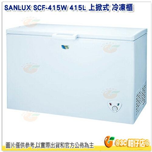 含運含基本安裝台灣三洋SANLUXSCF-415W415L上掀式冷凍櫃公司貨防火設計七段控溫環保