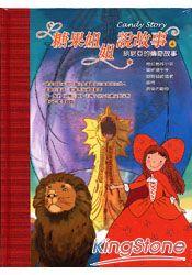 糖果姐姐說故事4(14CD)納尼亞的傳奇故事
