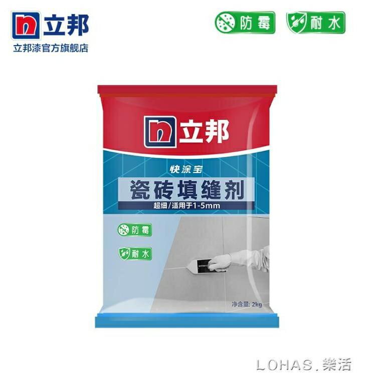快涂寶防霉耐水瓷磚填縫劑瓷磚地磚專用防水勾縫劑