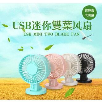 USB風扇 雙葉片風扇辦公室小風扇彩色風扇 迷你風扇 夾扇 直立扇 【庫奇小舖】角度可調
