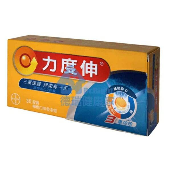 力度伸維他命C+D+鋅 柳橙口味發泡錠 30錠/盒◆德瑞健康家◆