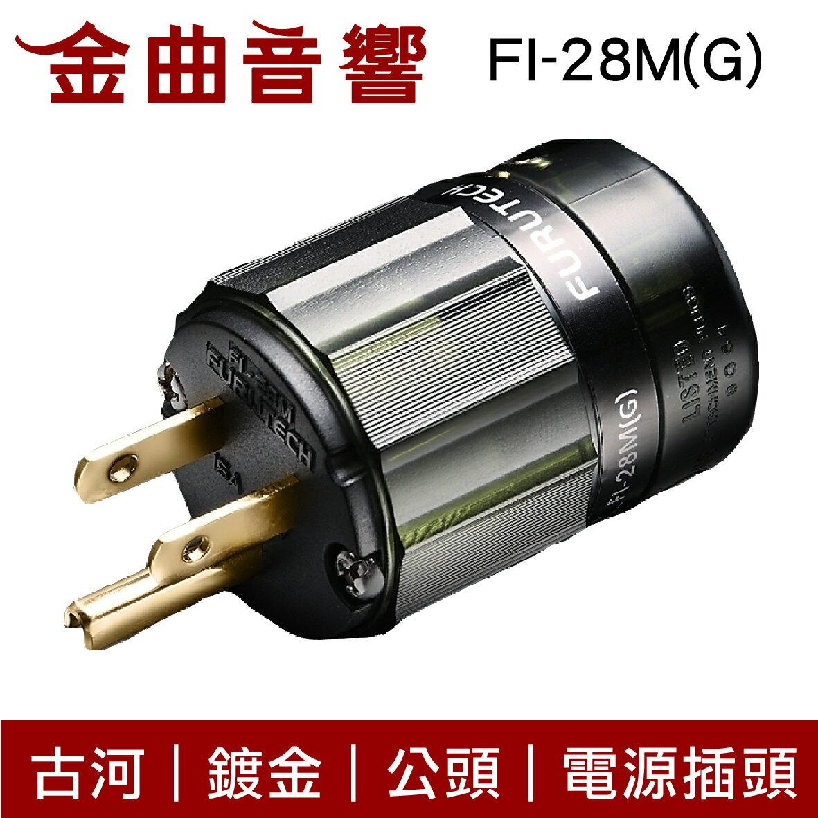 FURUTECH 古河 FI-28M(G) 鍍金 公頭 電源插頭 | 金曲音響