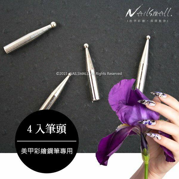 美甲彩繪鋼筆專用的替換式筆頭(4支入) 點鑽筆 點珠棒 凝膠甲點花 圓點 拆卸更換好方便