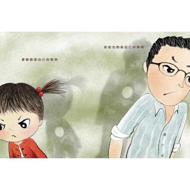 我不想說對不起:鄧惠文給孩子的情緒成長繪本(附故事朗讀CD+鄧醫師私房情緒祕方) 3