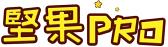 堅果Pro