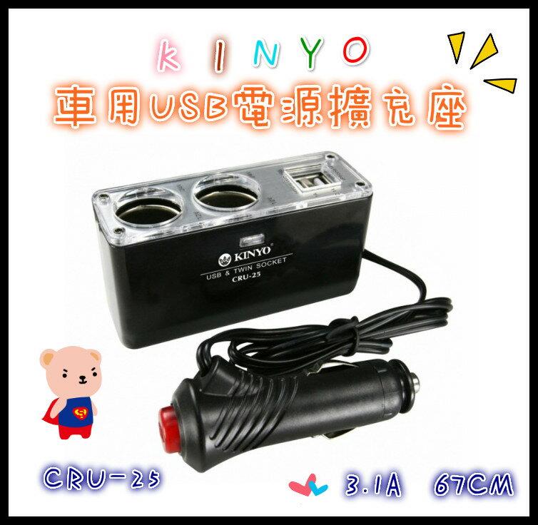 KINYO 耐嘉 車用USB電源擴充座 CRU-25 3.1A 67CM 快充 手機 車 MP3 平板 MP3 蘋果 安卓
