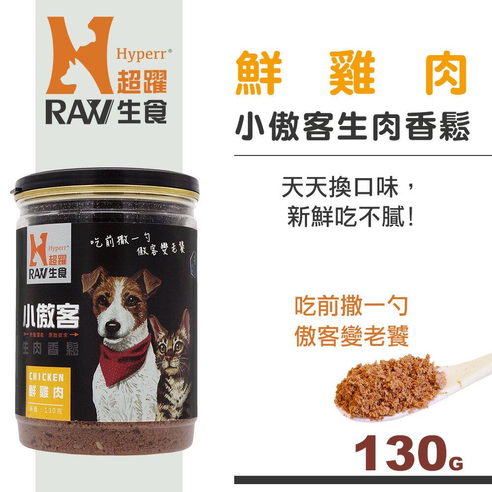 【SofyDOG】HyperrRAW超躍 小傲客生肉香鬆 鮮雞肉口味 130克 0