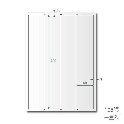 【西瓜籽】龍德 三用電腦標籤貼紙 4格 LD-8107-W-A 白色 105張(盒)