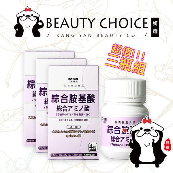 【姍伶】日本味王-綜合胺基酸錠 (120粒) x 3瓶