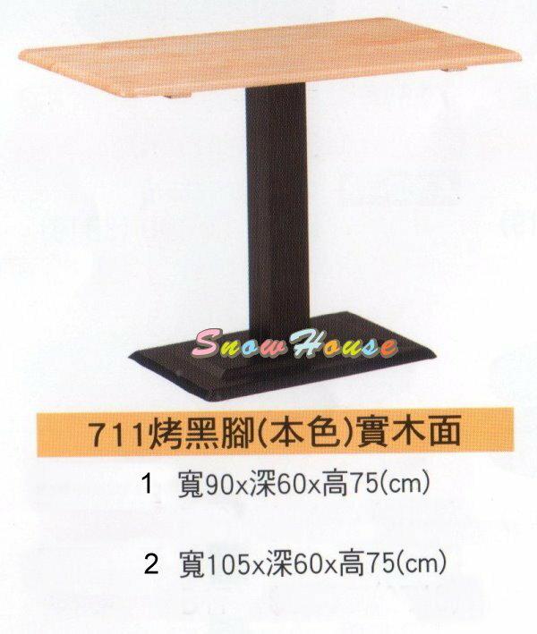 ╭☆雪之屋居家生活館☆╯AA835-12 711烤黑腳本色實木面餐桌/飯桌/置物桌(寬90公分)