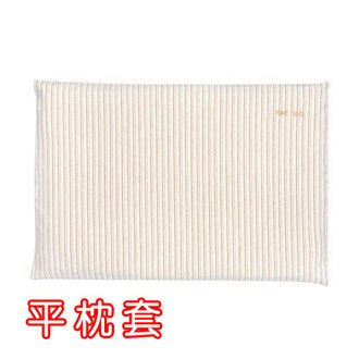 【悦儿乐妇幼用品舘】nac nac 有机棉系列 3D透气多用途平枕套【不含枕头】