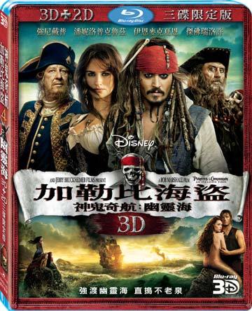 神鬼奇航:幽靈海3D+2D藍光限定版 BD