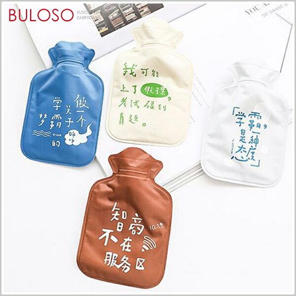 《不囉唆》學霸文字系列熱水袋 保溫袋/熱水袋/造型/熱敷袋(不挑款/色)【A425717】
