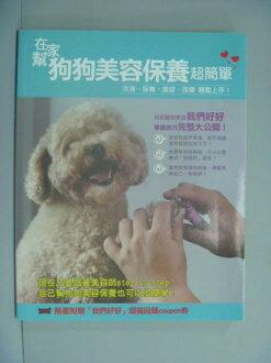 【書寶二手書T7/寵物_WGE】在家幫狗狗美容保養超簡單 洗澡.保養.美容.按摩輕鬆上手_我們好好