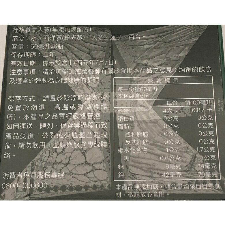桂格 養氣人蔘無糖配方(60ml*6瓶/盒) [大買家]
