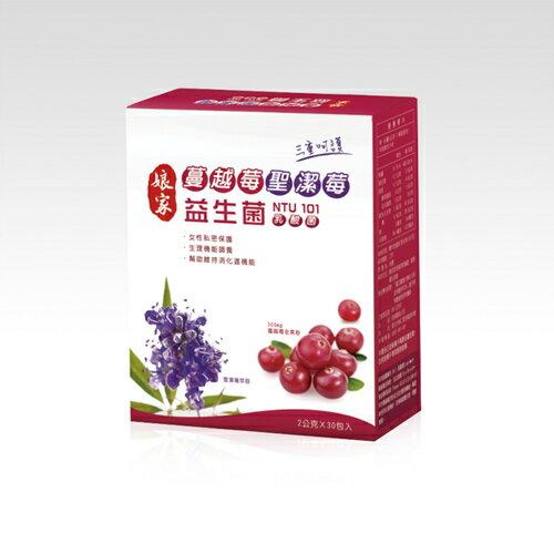 娘家蔓越莓聖潔莓益生菌30入/盒★衛立兒生活館★