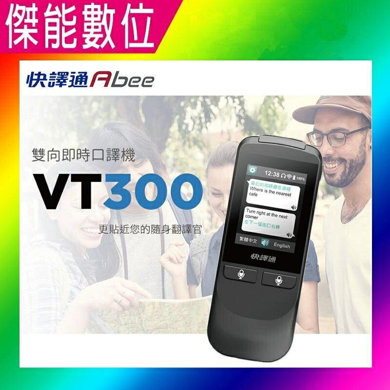 Abee 快譯通 VT300 【假日特價】雙向即時口譯機 觸控螢幕 黑色 翻譯機 支援40國語言 公司貨