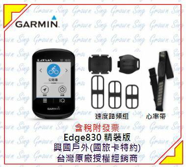 [現貨免運附大全配] Garmin Edge 830 GPS 自行車 衛星 導航 送鋼化貼+矽膠套 智慧 車錶 碼表 馬錶 edge830