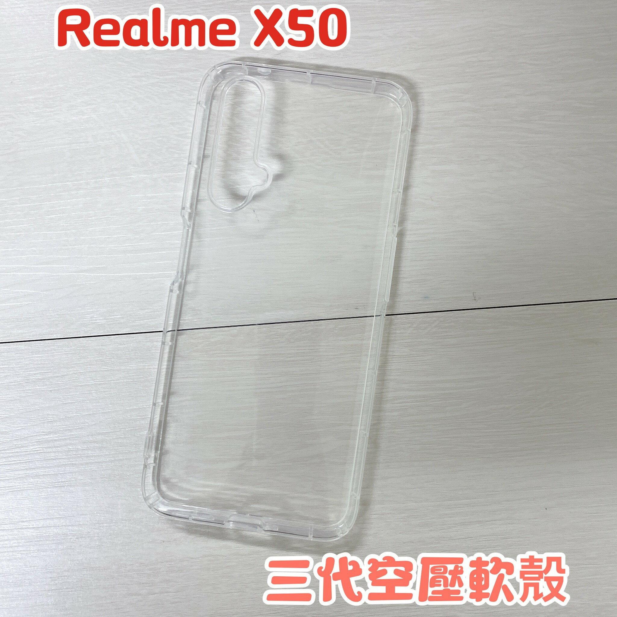 扛壩子 Realme X50 X50 5G X3 共用 三代全透明空壓殼空壓套手機殼防摔殼保護套背蓋空壓軟殼