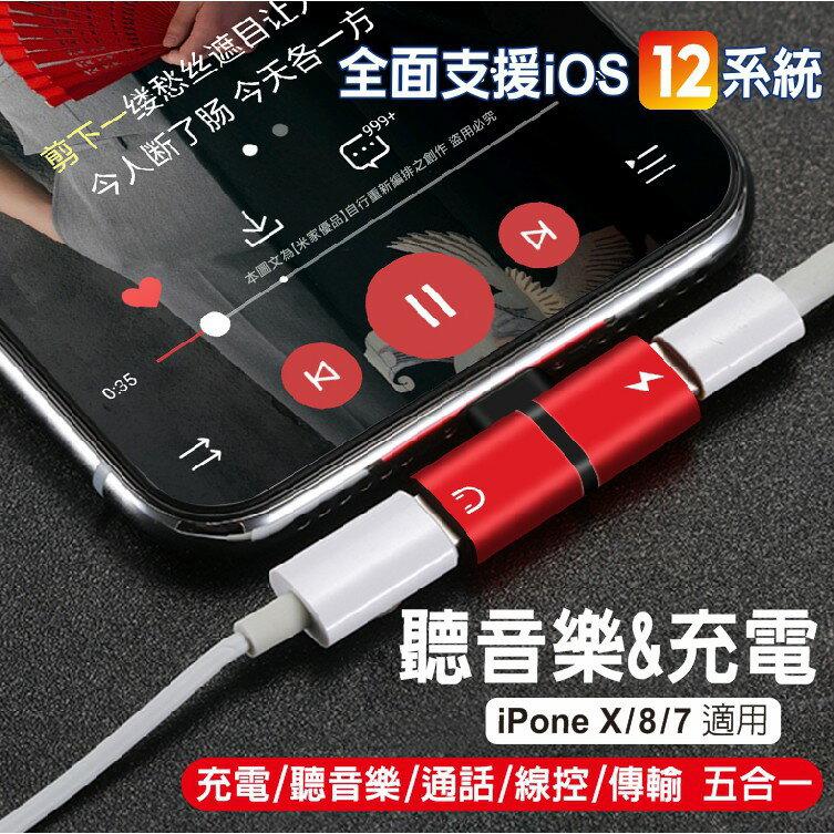 『現貨』蘋果iPhone 二合一T型轉接頭 Lightning+3.5mm 轉接頭 雙轉接頭 分線器