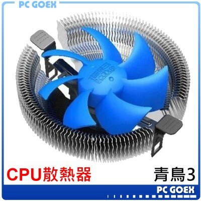 青鳥3 CPU 散熱器 ☆pcgoex 軒揚☆