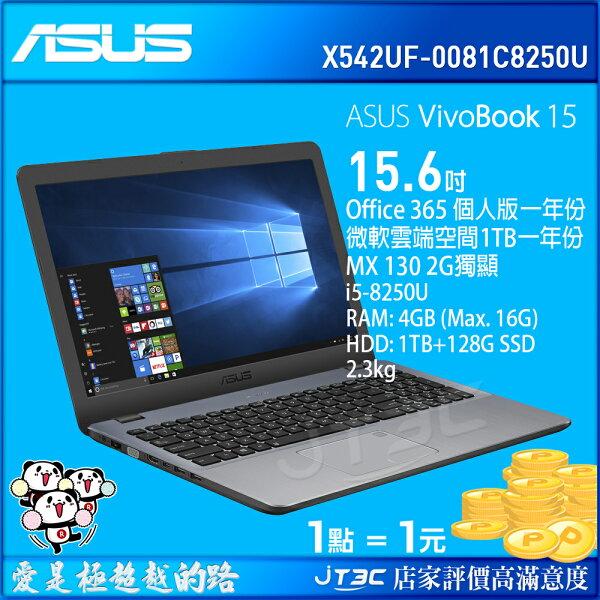 【滿3千15%回饋】ASUSX542UF-0081C8250U(I5-82504G1T+128GMX1302GOffice365個人版一年份W10)筆記型電腦《全新原廠保固》※回饋最高2000點