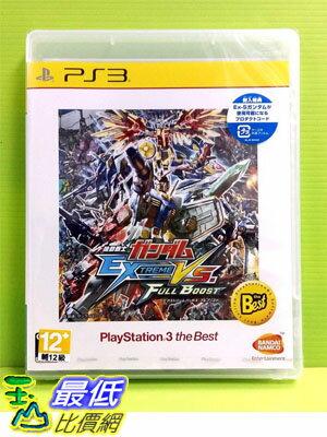 (現金價) 日本代訂 PS3 機動戰士鋼彈極限 VS.火力全開 純日版