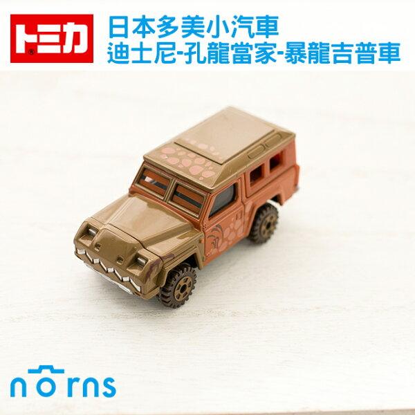 NORNS【日貨Tomica小汽車(迪士尼-孔龍當家-暴龍吉普車)】多美小汽車