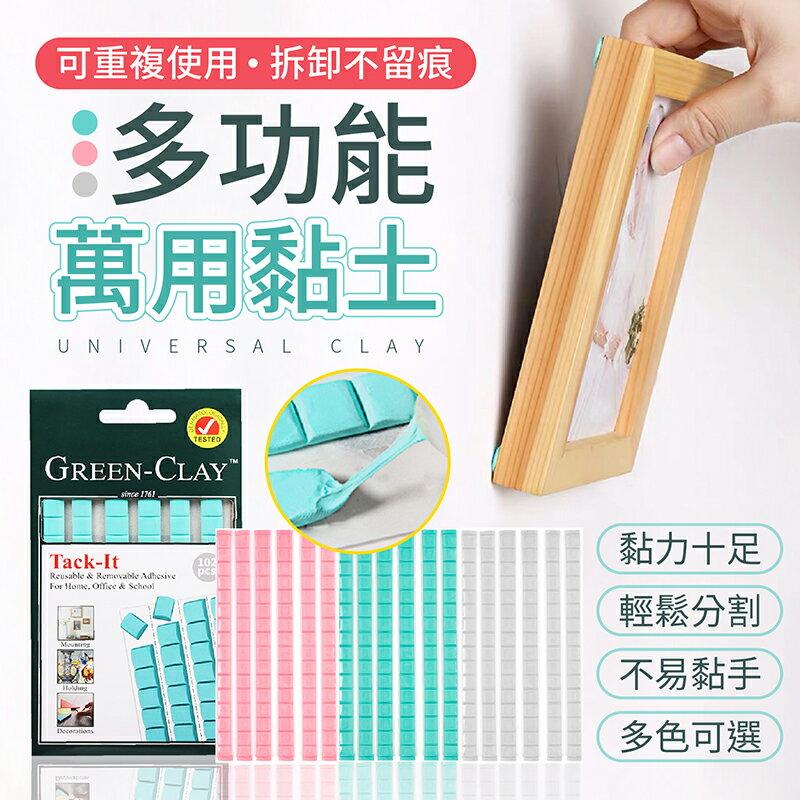 【自由黏貼!不傷牆面】 多功能萬用黏土 隨意貼 萬用膠 粘土 黏膠 美甲 黏土 膠【D0418】