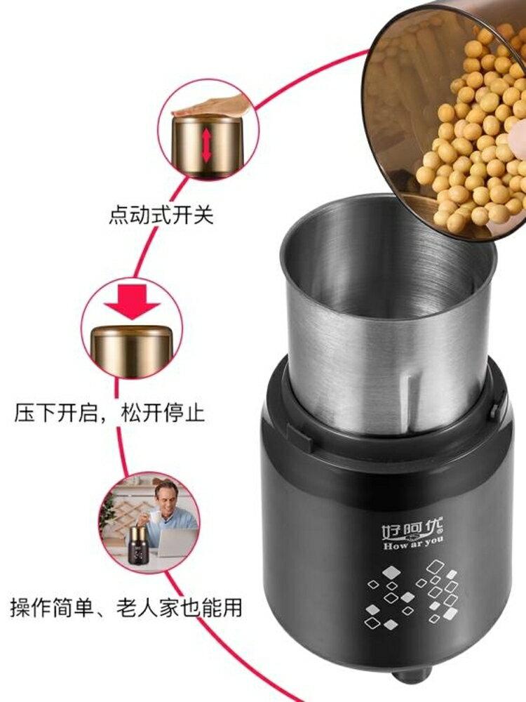 優磨粉機家用電動干磨打粉機小型五谷雜糧粉碎機中藥材研磨器    都市時尚