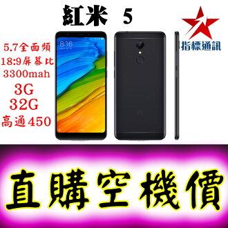 【指標通訊】台灣公司貨 小米 紅米 5 黑色 金色 5.7吋 3G 32G S450 3300mah
