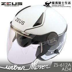贈好禮 ZEUS安全帽 ZS-612A AD1 白銀 內藏墨鏡 防雨止水條 半罩帽 3/4罩 通勤 耀瑪騎士機車部品