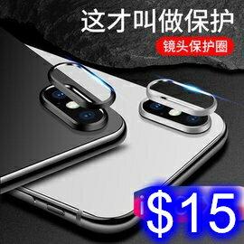 蘋果鏡頭保護圈 蘋果iphone X/XS/XSMas/XR 保護鏡頭圈 金屬材質鏡頭框