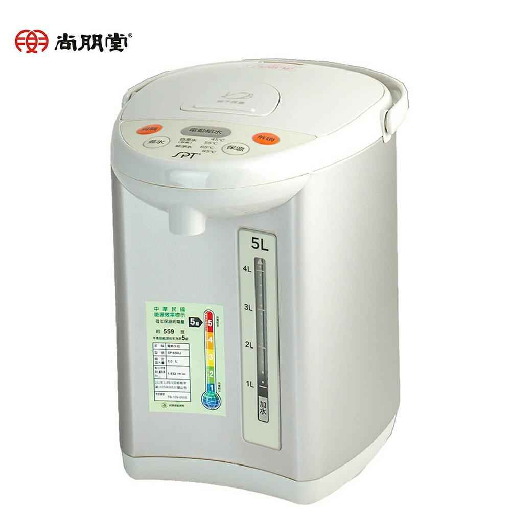 [SUNPENTOWN 尚朋堂]5L電熱水瓶 SP-650LI